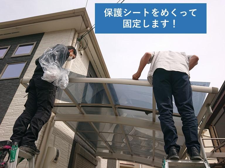忠岡町のカーポートのパネルの保護シートをめくって固定します