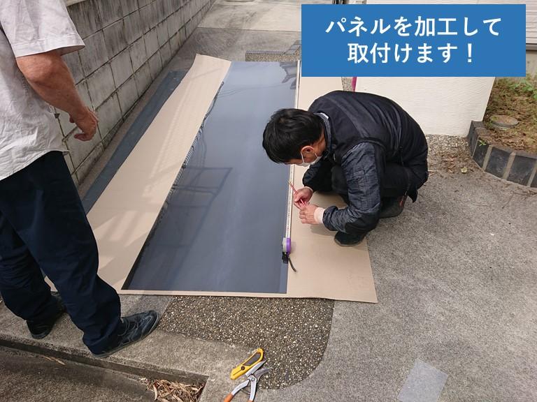 忠岡町のカーポートのパネルを加工して取付けます