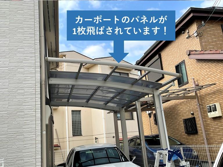 忠岡町の強風で飛ばされたカーポートのパネル1枚の交換費用をご紹介!