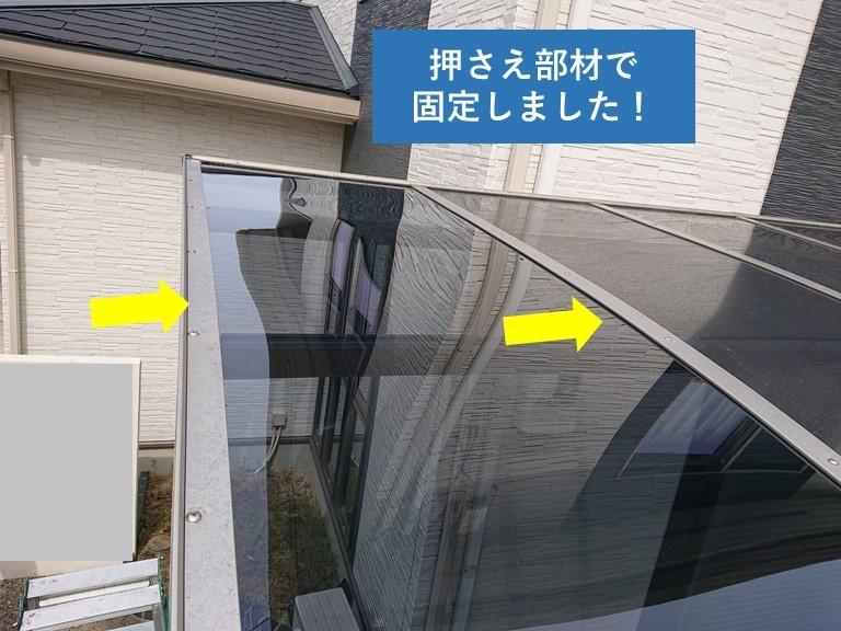 忠岡町のカーポートの平板を押さえ部材で固定 - コピー