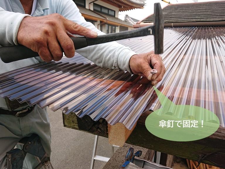 忠岡町のテラスの波板を傘釘で固定