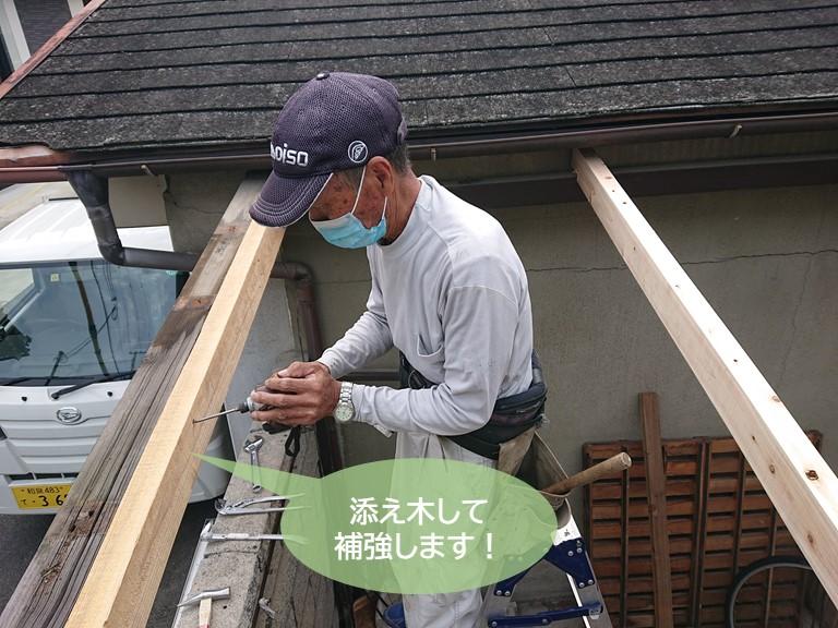 忠岡町のテラスを添え木で補強