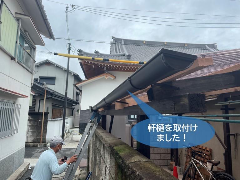 忠岡町のテラス屋根に軒樋を取付け