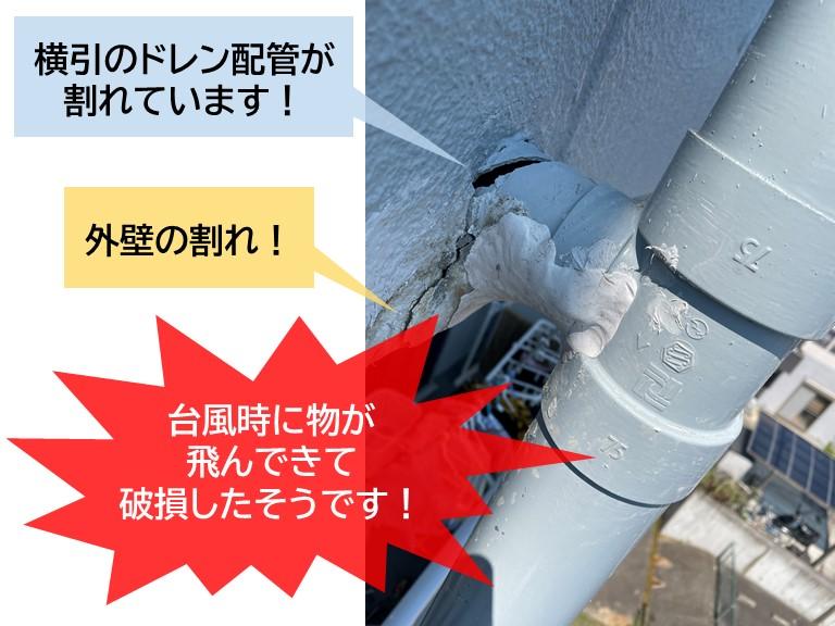 忠岡町のマンションのベランダから雨漏り発生!横引ドレンが破損!