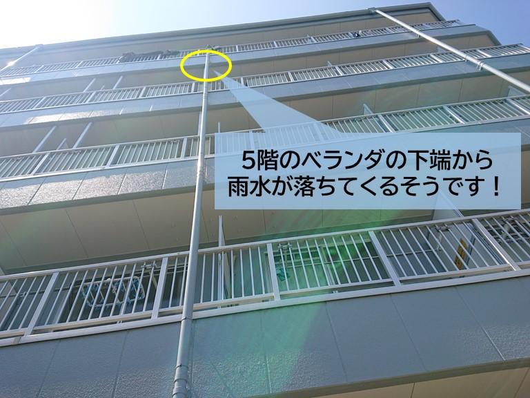 忠岡町のマンションの5階のベランダの下端から雨水が落ちてくるそうです!