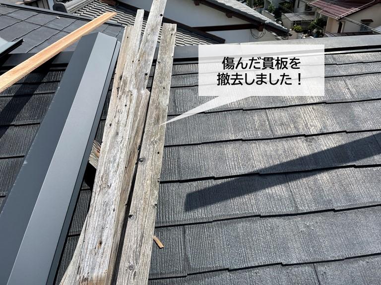 忠岡町の傷んだ貫板を撤去しました