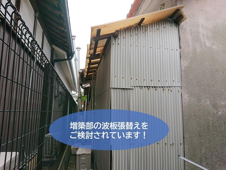 忠岡町の増築部の波板の張替