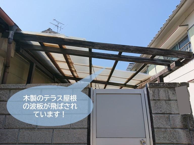 忠岡町の木製のテラス屋根の波板が飛ばされています