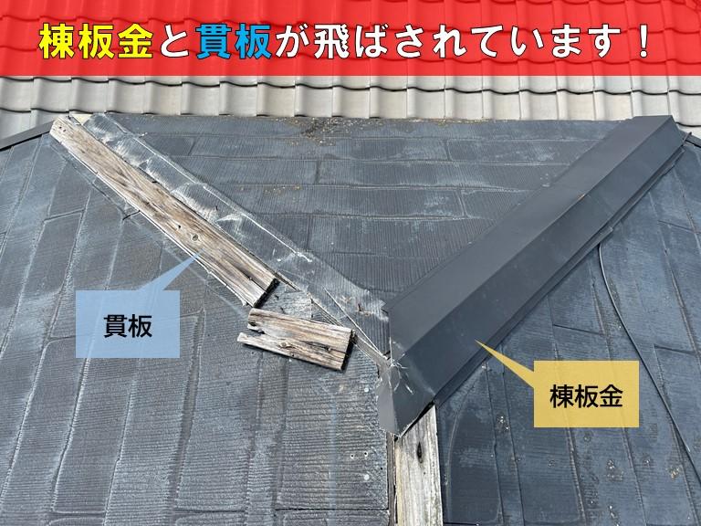 忠岡町の棟板金と貫板が飛ばされています