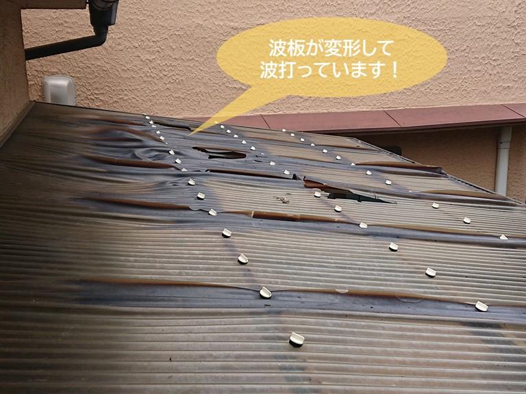 忠岡町の波板が変形して波打っています