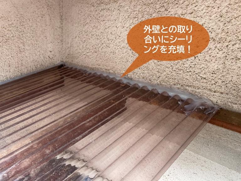 忠岡町の波板張替えで壁際にシーリング充填