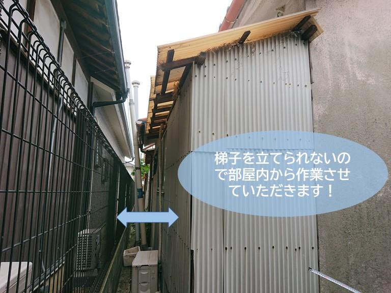 忠岡町の波板張替え工事で梯子が立てられません