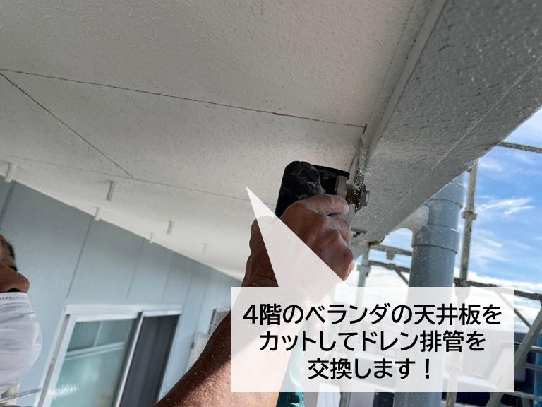 忠岡町の4階のベランダの天井板をカットしてドレン配管を交換します