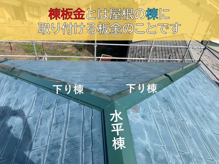 泉大津市の棟板金が外れて雨漏り発生!棟板金についてご紹介!