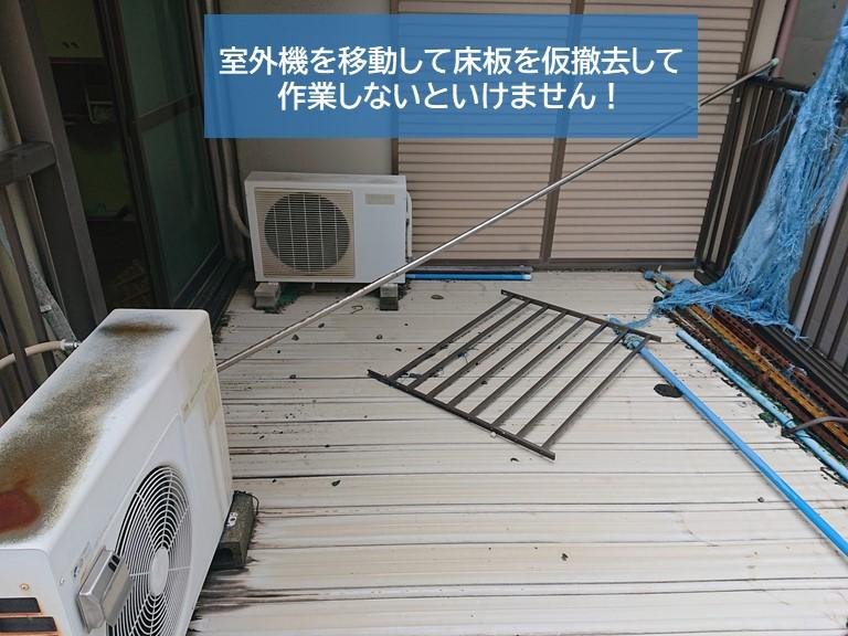 泉大津市のベランダの床板を仮撤去
