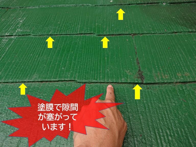 泉佐野市のカラーベストの隙間が塗料で塞がれています
