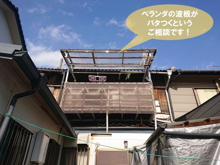泉佐野市のベランダの波板がバタつくというご相談