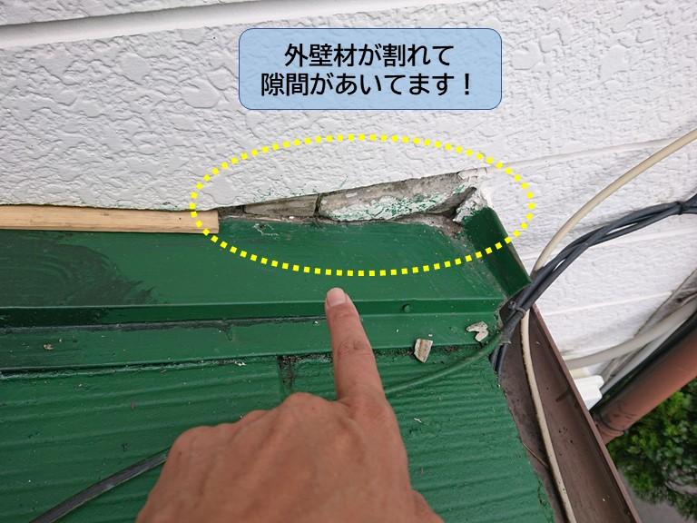 泉佐野市の壁際の外壁が割れています