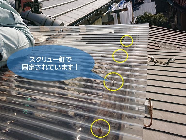 泉佐野市の波板がスクリュー釘で固定されています