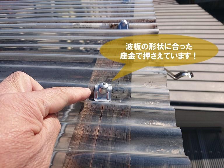 泉佐野市の波板を座金で押さえてしっかりと固定