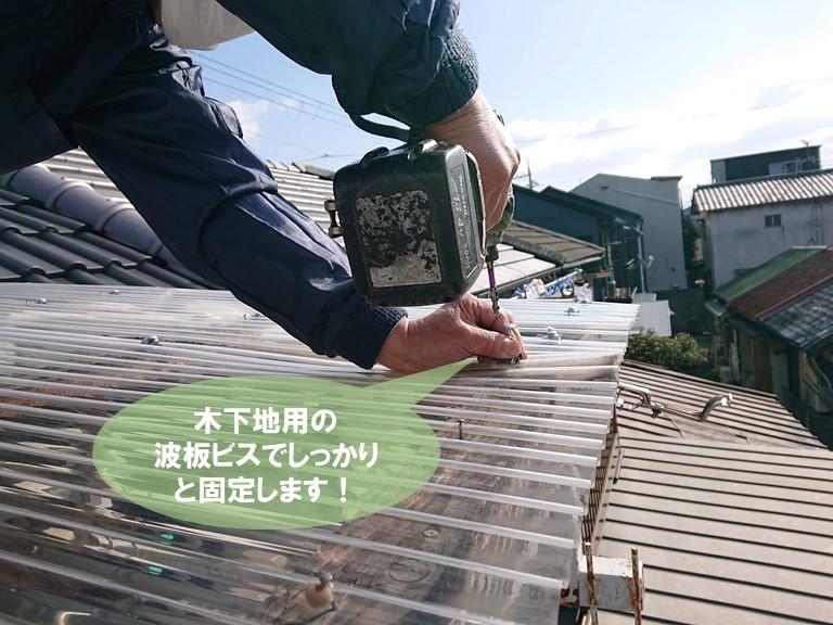 泉佐野市の波板を木下地用の波板ビスでしっかりと固定