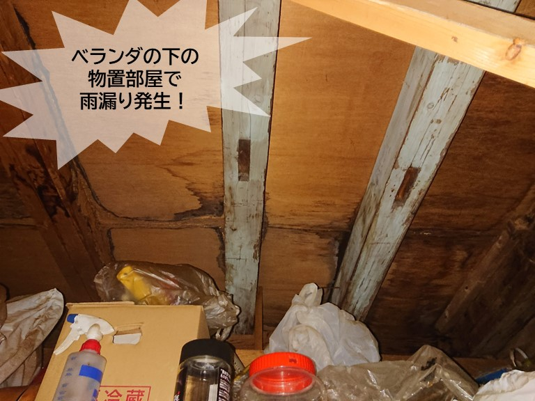 泉南市の物置部屋で雨漏り発生