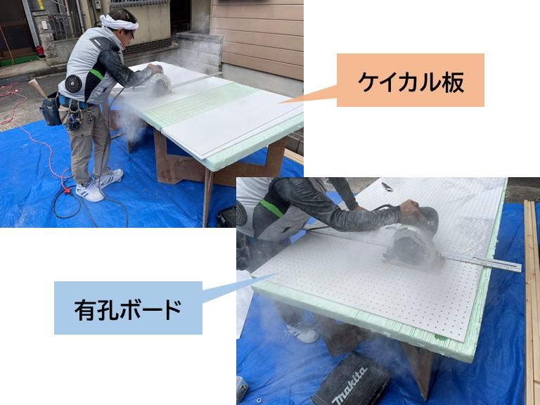 泉大津市で使用するケイカル板と有孔ボード