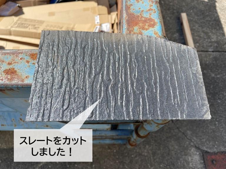 泉大津市で使用するスレートをカットしました