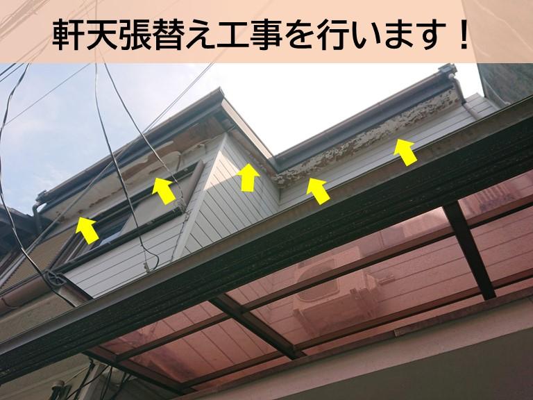 泉大津市の合板の軒天をケイカル板とケイカル有孔ボードに張替