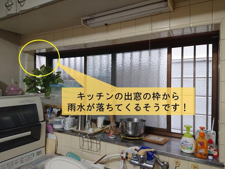 泉大津市のキッチンの出窓の枠から雨水が落ちてくるそうです