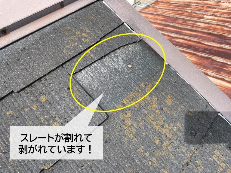 泉大津市のスレートが割れて剥がれています