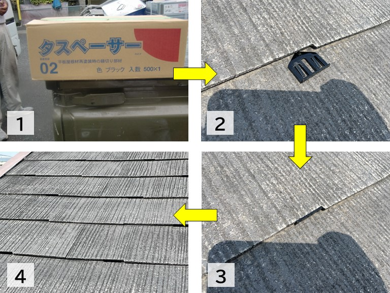 泉大津市のスレート屋根にタスペーサーを挿入します