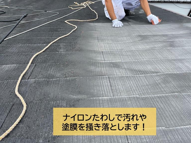 泉大津市のスレート屋根のよごれや塗膜をナイロンたわしで掻き落とします