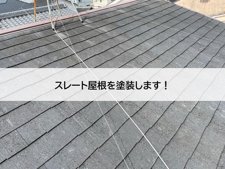 泉大津市のスレート屋根を塗装します