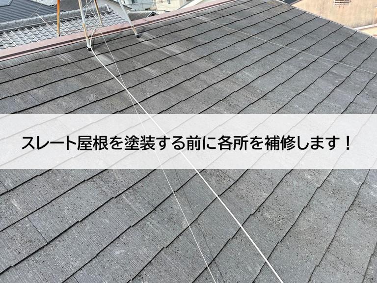 泉大津市のスレート屋根を塗装する前に各所を補修します