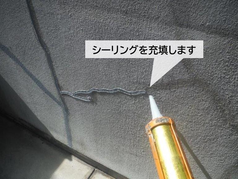 泉大津市のベランダの手すり壁のひび割れにシーリングを充填