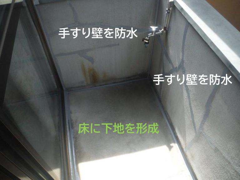 泉大津市のベランダの手すり壁を防水して床に下地を形成します