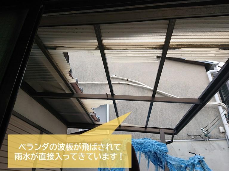 泉大津市のベランダの波板が飛ばされています