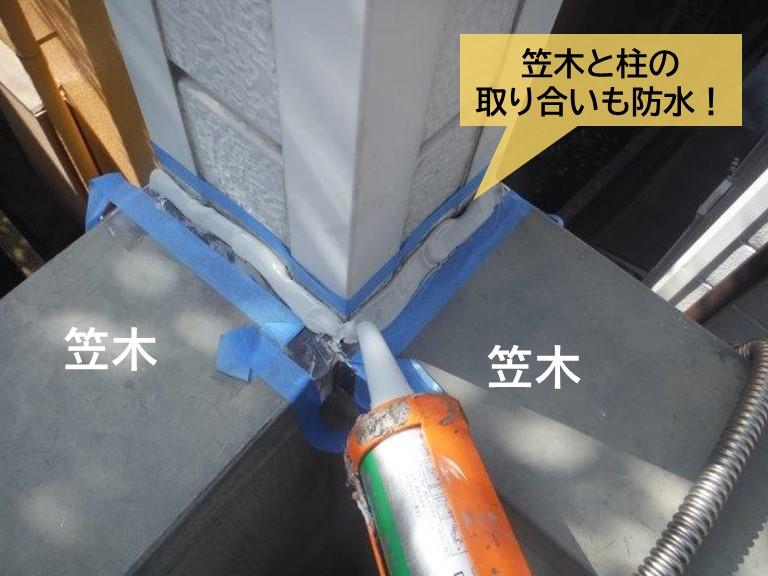 泉大津市のベランダの笠木と柱の取り合いも防水