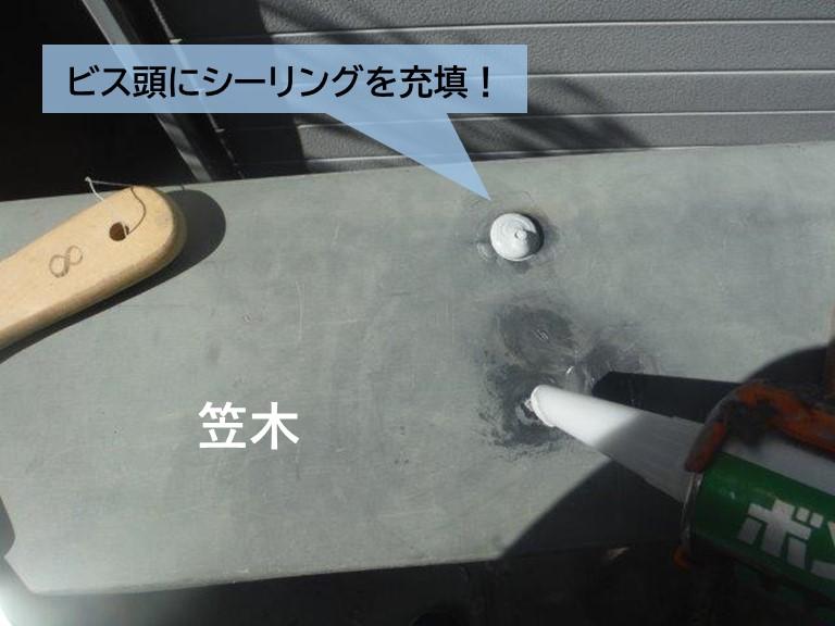 泉大津市のベランダの笠木のビス頭にシーリング充填