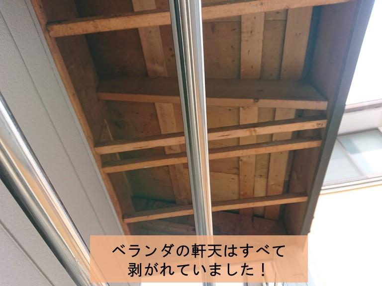 泉大津市のベランダの軒天はすべて剥がれていました