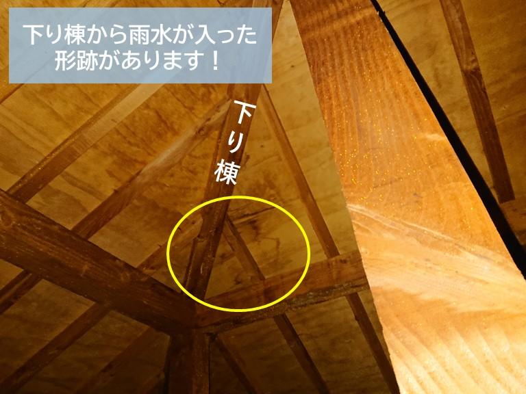 泉大津市の下り棟から雨水が入った形跡があります