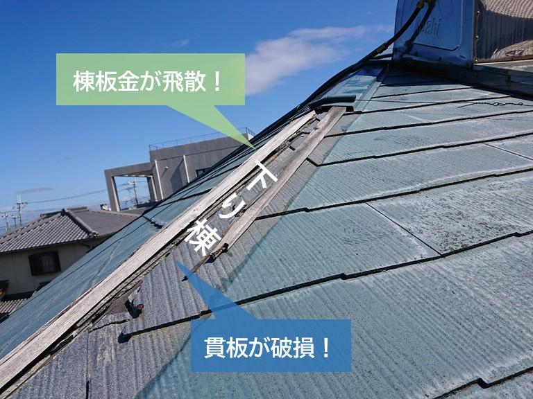 泉大津市の下り棟の板金と貫板が飛ばされています