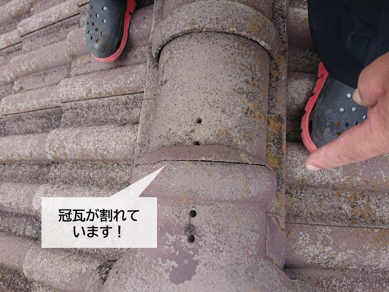泉大津市の冠瓦が割れています