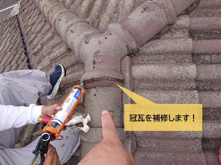 泉大津市の冠瓦を補修します