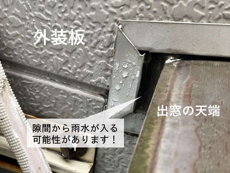泉大津市の出窓の天端と外装板との取り合いから雨水が入る可能性があります!