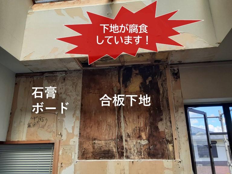 泉大津市の壁の下地が腐食しています