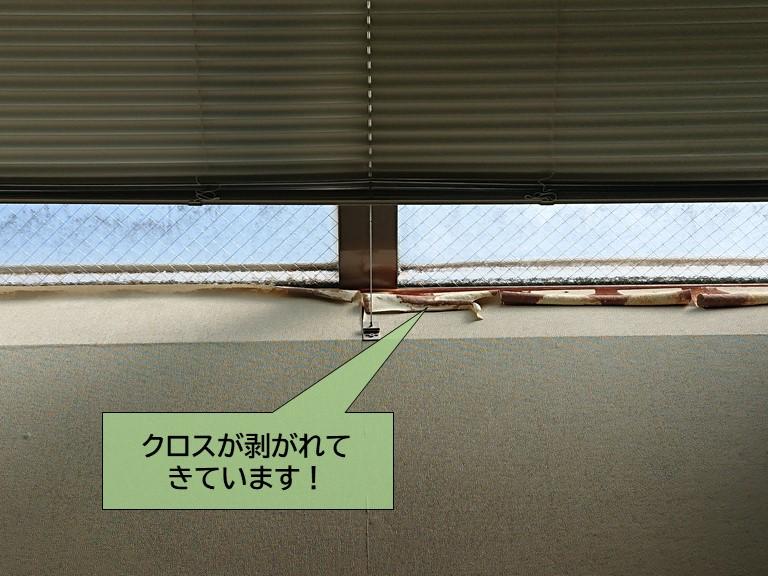 泉大津市の天窓のクロスが剥がれてきています