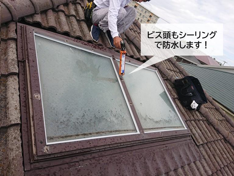 泉大津市の天窓のビス頭もシーリングで防水