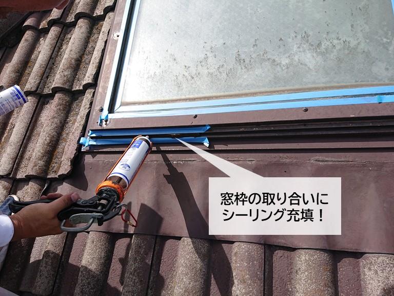 泉大津市の天窓の窓枠の取り合いにシーリング充填